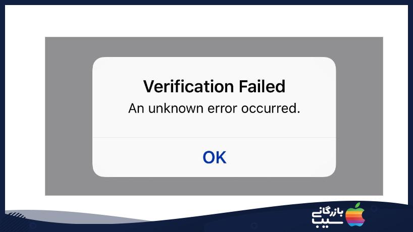 اخطار Verification Failed در هنگام ورود یا خارج از آیکلود