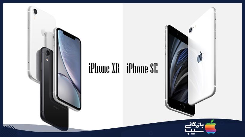 تفاوت های بین iPhone SE و iPhone XR