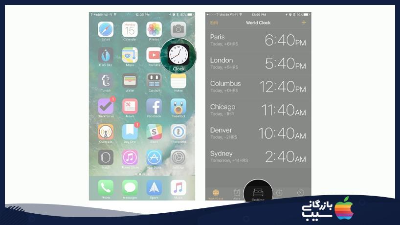 نحوه تنظیم تنظیمات خواب شما در برنامه Clock اپل - 1