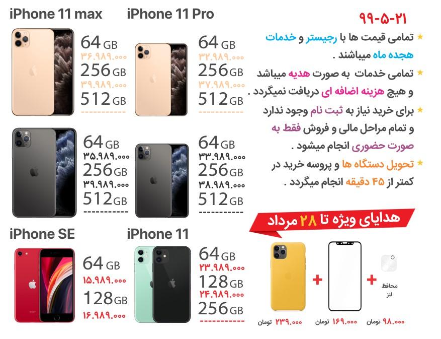 لیست قیمت فروش اقساطی آیفون موبایل