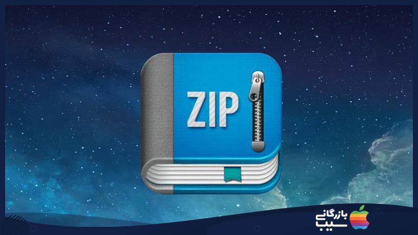 برنامه iZip